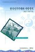 한국민주주의와 지방자치(98년6.4지방선거분석)