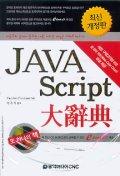 HTML TAG & JAVA SCRIPT 대사전 (세트)