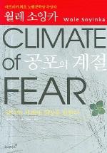공포의 계절(양극화 세계에 희망을 말한다)