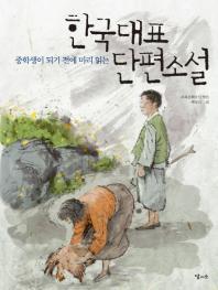 중학생이 되기 전에 미리 읽는 한국대표 단편소설