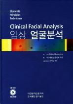 임상 얼굴분석