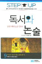 독서와 논술 9(개정판)