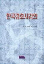 한국경호사강의
