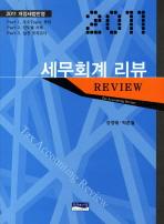 세무회계리뷰(2011)