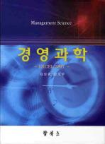 경영과학(EXCEL 2007)