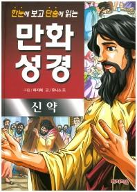 만화 성경: 신약