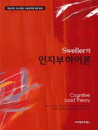 Sweller의 인지부하이론