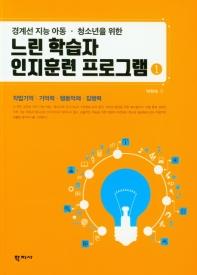경계선 지능 아동 청소년을 위한 느린 학습자 인지훈련 프로그램. 1