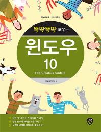 뚝딱뚝딱 배우는 윈도우 10