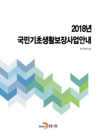 국민기초 생활보장 사업안내(2018)