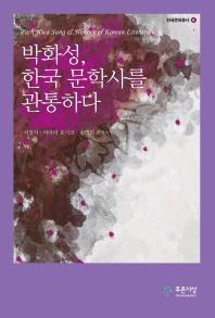 박화성 한국 문학사를 관통하다