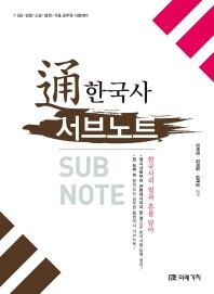 통 한국사 서브노트