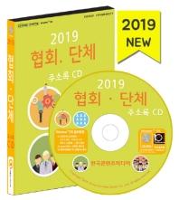 협회. 단체 주소록(2019)(CD)
