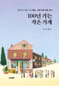 100년 가는 작은 가게