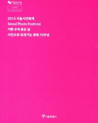 2015 서울 사진축제 기쁜 우리 좋은 날 사진으로 되새기는 광복 70주년