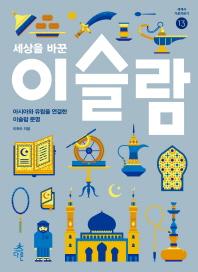 세상을 바꾼 이슬람