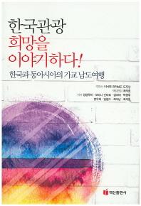 한국관광 희망을 이야기하다!