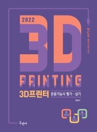 NCS 출제기준에 따른 2022 3D프린터운용기능사 필기 실기