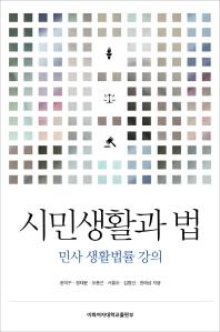 시민생활과 법: 민사 생활법률 강의