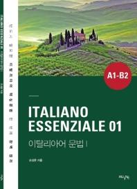 이탈리아어 문법. 1