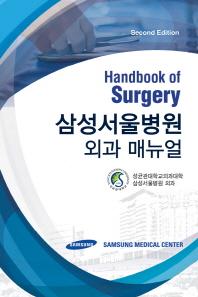 삼성서울병원 외과 매뉴얼