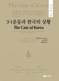 3·1운동과 한국의 상황