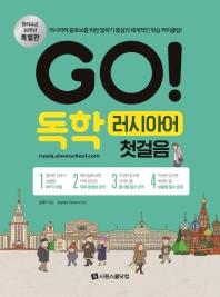 GO! 독학 러시아어 첫걸음