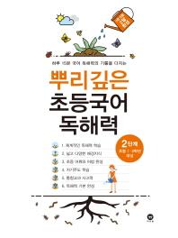 뿌리깊은 초등국어 독해력 2단계(초등 1-2학년 대상)