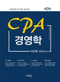 CPA 경영학