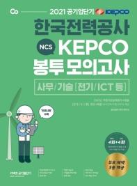공기업단기 NCS 한국전력공사 KEPCO 봉투모의고사(2021)