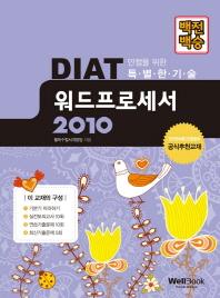 백전백승 DIAT 워드프로세서 2010