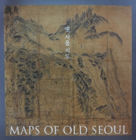 Maps of Old Seoul(옛 서울지도)