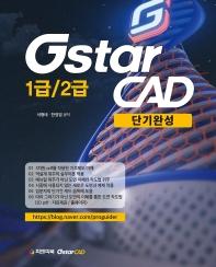 GstarCAD 1급/2급 단기완성