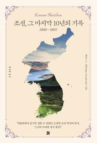 조선, 그 마지막 10년의 기록(1888-1897)