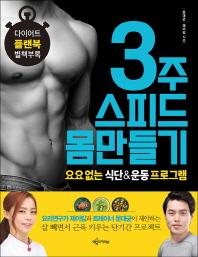 3주 스피드 몸만들기 요요 없는 식단 & 운동 프로그램