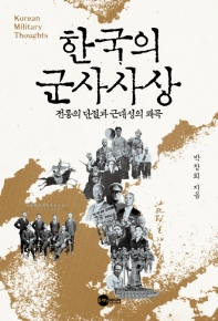 한국의 군사사상