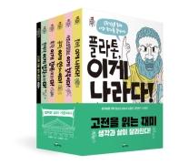 생각비행 1318 청소년사상사 시리즈 1~5권 세트 [고전편]