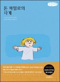 돈 까밀로의 사계(큰글씨책)