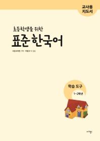 초등학생을 위한 표준 한국어 학습도구 1~2학년(교사용 지도서)