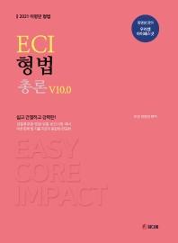 ECI 형법총론 V10.0(2021)