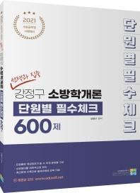 선택과 집중 강정구 소방학개론 단원별 필수체크 600제(2021)
