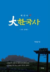 대 한국사: 고대.중세편