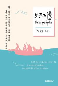 보트피플 Boatpeople (컬러판)