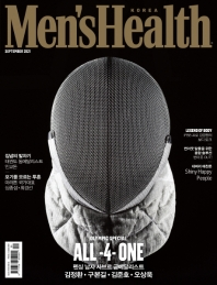 맨즈헬스(Mens Health Korea)(2020년 9월호)