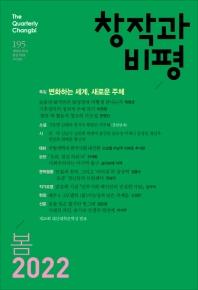 창작과 비평(2021)(봄호)