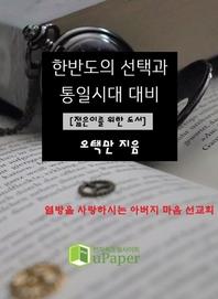 [젊은이를 위한 도서]한반도의 선택과 통일시대 대비