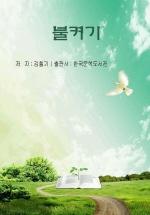불켜기_김철기