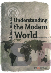 현대세계의이해와영어듣기(부록포함)(부록포함)