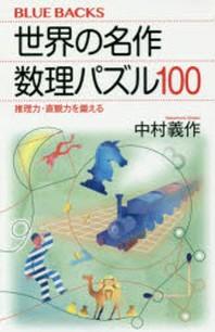 世界の名作數理パズル100 推理力.直觀力を鍛える