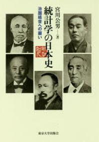 統計學の日本史 治國經世への願い